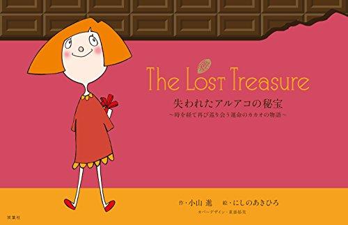 The Lost Treasure 失われたアルアコの秘宝-時を経て再び巡り会う運命のカカオの物語-