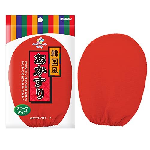 キクロンファイン お肌の健康・角質とりに 韓国風 あかすりグローブ