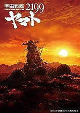 劇場上映版「宇宙戦艦ヤマト2199」「宇宙戦艦ヤマト2202 愛の戦士たち」BD-BOXが3月リリース