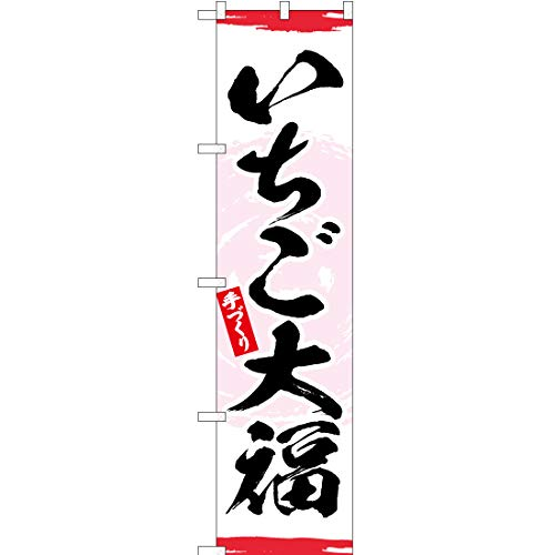 【3枚セット】スマートのぼり いちご大福 No.YNS-3329 (受注生産)
