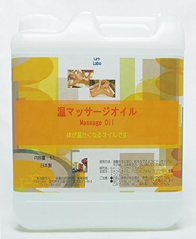 動作島考古学者GH-Labo 温マッサージオイル 温かいタイプ 5L
