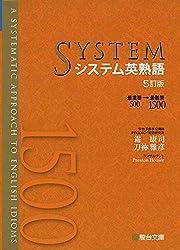 システム英熟語〈5訂版〉