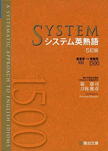 システム英熟語<5訂版>