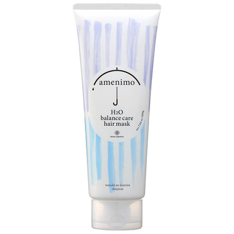 差別する破壊するペンダントamenimo(アメニモ) H2O バランスケア ヘアマスク 200g