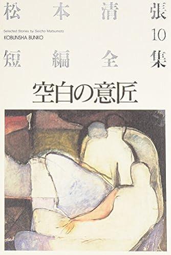 空白の意匠―松本清張短編全集〈10〉 (光文社文庫)