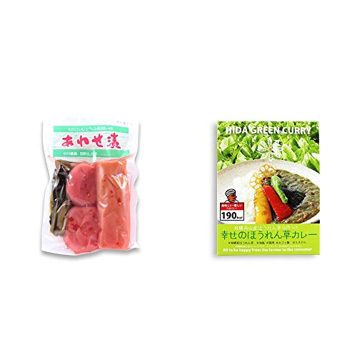 [2点セット] あわせ漬け(300g) [赤かぶら・たくあん・赤かぶ菜]・飛騨産 幸せのほうれん草カレー(180g)