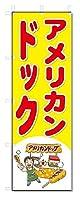 のぼり のぼり旗 アメリカンドック (W600×H1800)