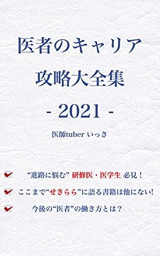 医者のキャリア攻略大全集-2021-