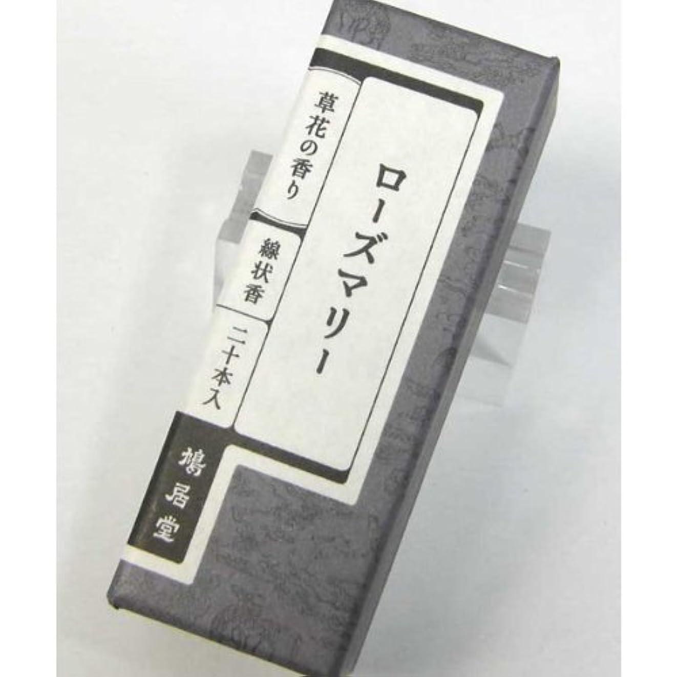 ペンスラッカスセント鳩居堂 お香 ローズマリー 草花の香りシリーズ スティックタイプ(棒状香)20本いり
