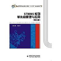 STM8S系列单片机原理与应用(第三版)