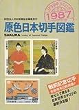 新版 原色日本切手図鑑 1987年版