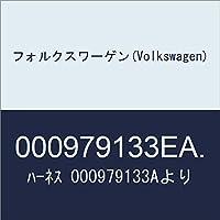フォルクスワーゲン(Volkswagen) ハーネス 000979133Aより 000979133EA.