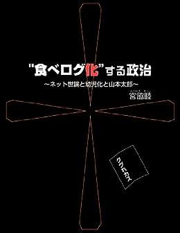 [宮脇睦]の食べログ化する政治〜ネット世論と幼児化と山本太郎〜