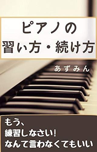 ピアノの「習い方」と「続け方」: もう「練習しなさい」なんて言わなくてもいい !! 子供の習い事マニュアル (azumin in wonderland)