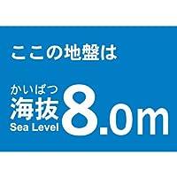 TRUSCO(トラスコ) 海抜ステッカー 8.0m (2枚入) TKBS-80
