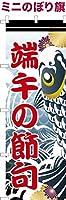 卓上ミニのぼり旗 「鯉のぼり」子供の日 短納期 既製品 13cm×39cm ミニのぼり