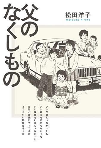 父のなくしもの (ビームコミックス)