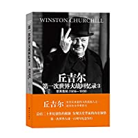 Churchill World Wars Series Memoirs of the First World War