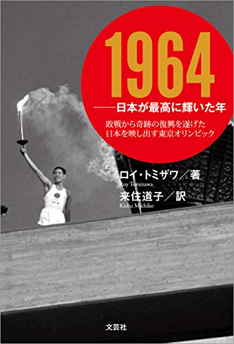 1964 ──日本が最高に輝いた年 敗戦から奇跡の復興を遂げた日本を映し出す東京オリンピック