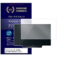 メディアカバーマーケット パナソニック VIERA TH-43FX750 [43インチ] 機種で使える 【 強化ガラス同等の硬度9H ブルーライトカット 反射防止 液晶保護 フィルム 】