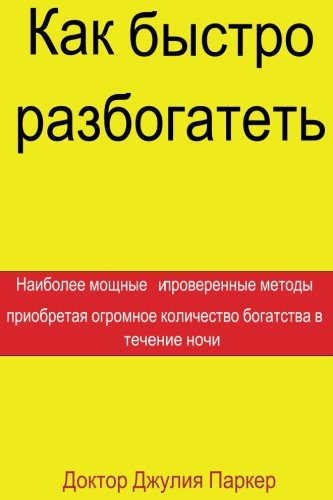 How to Get Rich Quickly (Russian) (Russian Edition)