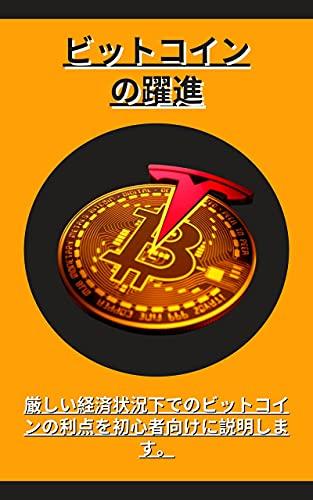 Bitcoin Breakthrough (Japanese Edition)