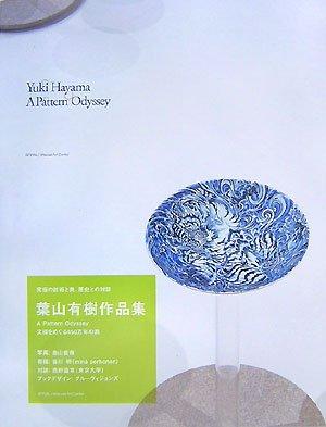 葉山有樹作品集 A Pattern Odyssey 文様をめぐる450万年の旅