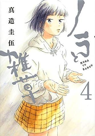 ノラと雑草(4) (モーニング KC)