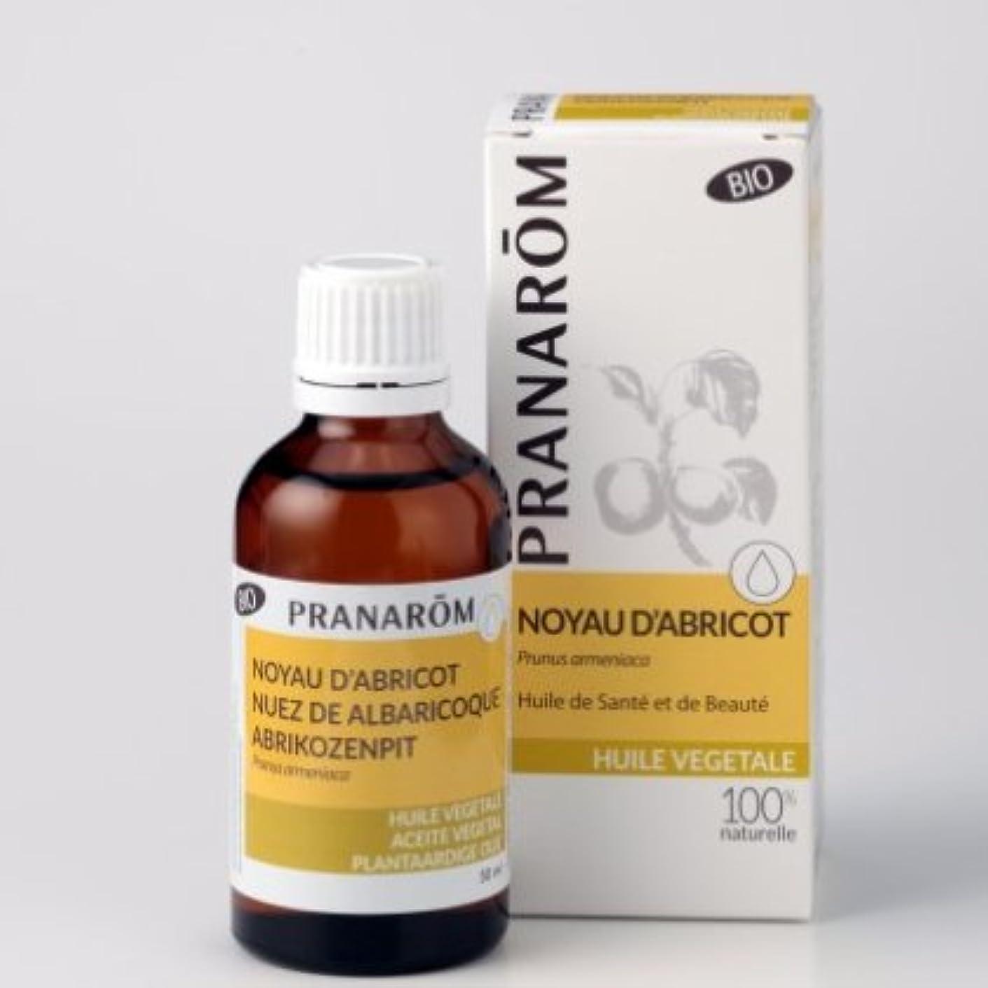 喜び尾期限アプリコット油 50ml プラナロムの最高級植物油:キャリアオイル