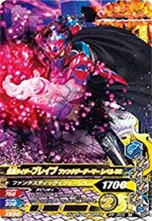 ガンバライジング/ガシャットヘンシン5弾/G5-009 仮面ライダーブレイブ ファンタジーゲーマー レベル50 R