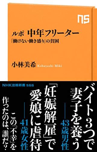 ルポ 中年フリーター 「働けない働き盛り」の貧困 NHK出版新書