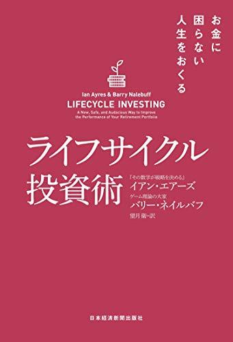 ライフサイクル投資術 お金に困らない人生をおくる (日本経済新聞出版)