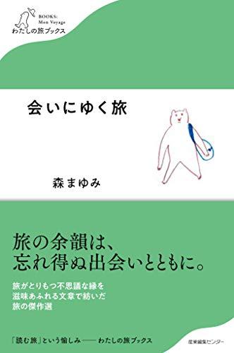 会いにゆく旅 (わたしの旅ブックス)