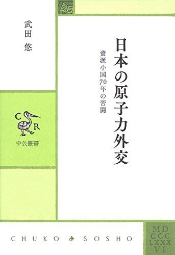 日本の原子力外交 - 資源小国70年の苦闘 (中公叢書)