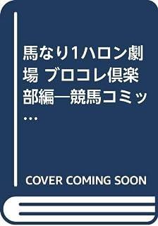 馬なり1ハロン劇場 ブロコレ倶楽部編―競馬コミック (アクションコミックス)