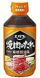 エバラ 焼肉のたれ 味噌醤油味 295g×3個