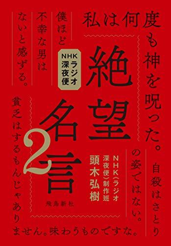 NHKラジオ深夜便 絶望名言2