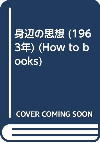 身辺の思想 (1963年) (How to books)の詳細を見る
