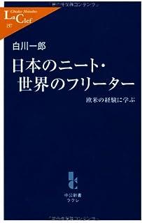 日本のニート・世界のフリーター―欧米の経験に学ぶ (中公新書ラクレ)