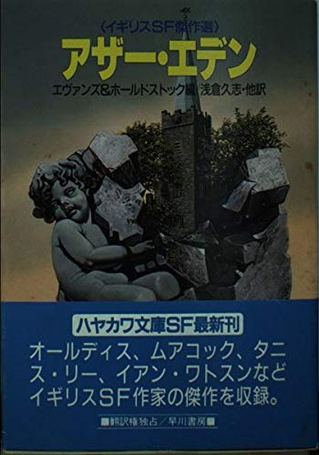 アザー・エデン (ハヤカワ文庫SF―イギリスSF傑作選)