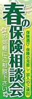 のぼり旗スタジオ のぼり旗 春の保険相談会003 通常サイズ H1800mm×W600mm