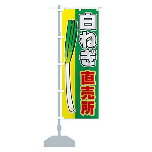 白ねぎ直売所 のぼり旗 サイズ選べます(コンパクト45x150cm 左チチ)