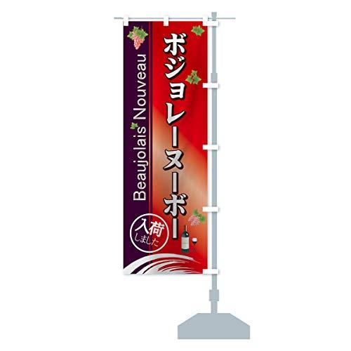 ボジョレーヌーボー入荷しました のぼり旗 サイズ選べます(ハーフ30x90cm 右チチ)