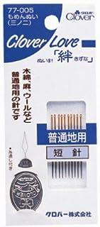 Clover 手縫針 絆 CL もめんぬい 三ノ二 77-005