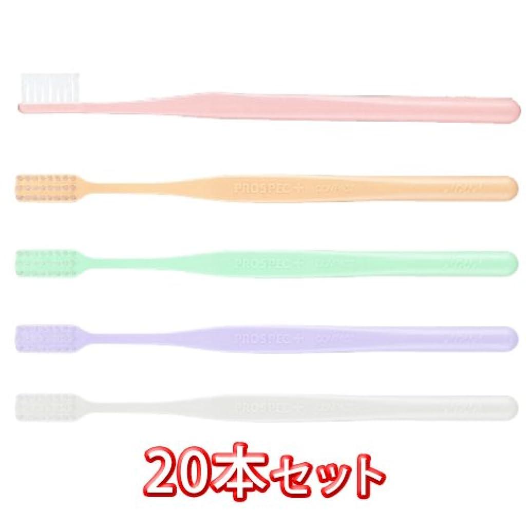どこ楕円形スペードプロスペック 歯ブラシ プラス コンパクト 20本入 (U(ウルトラソフト))