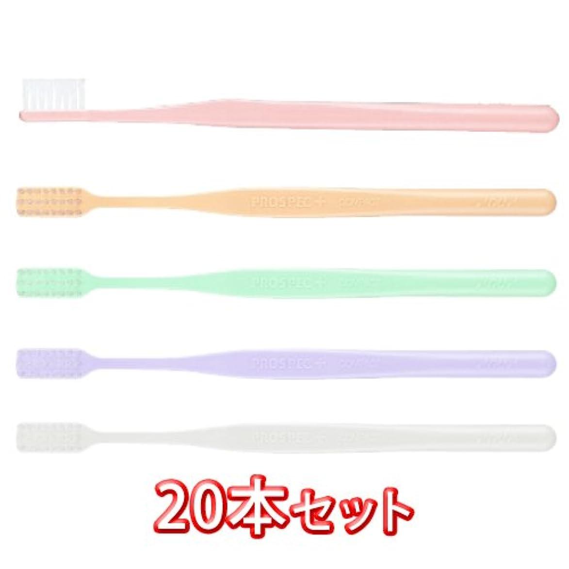 適合しました熱狂的な破産プロスペック 歯ブラシ プラス コンパクト 20本入 (U(ウルトラソフト))