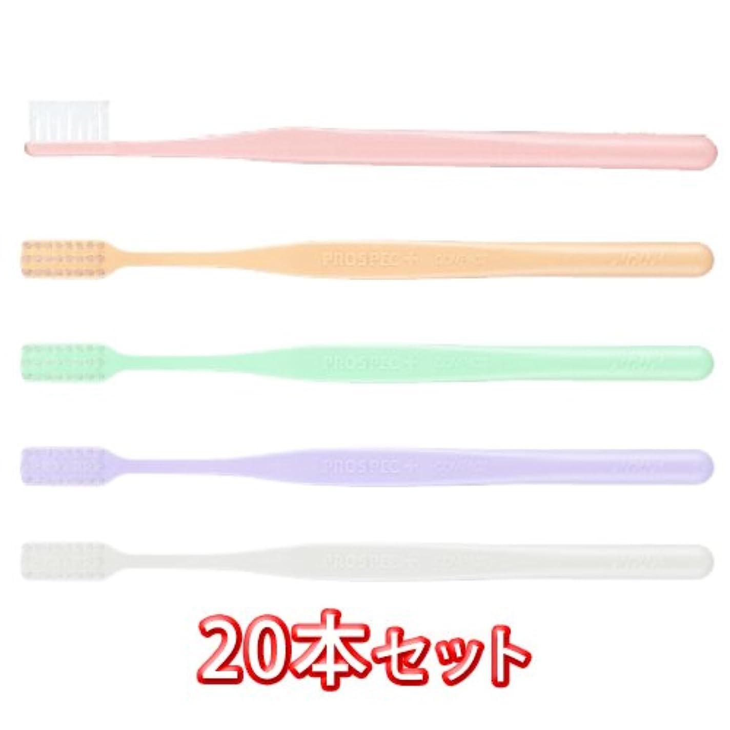 草貞配るプロスペック 歯ブラシ プラス コンパクト 20本入 (U(ウルトラソフト))