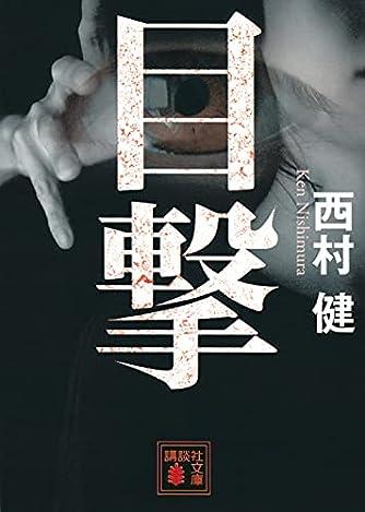 目撃 (講談社文庫)