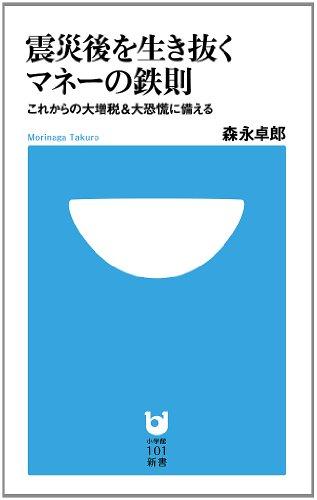 震災後を生き抜く マネーの鉄則 (小学館101新書)