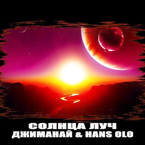 Джиманай & Hans Olo